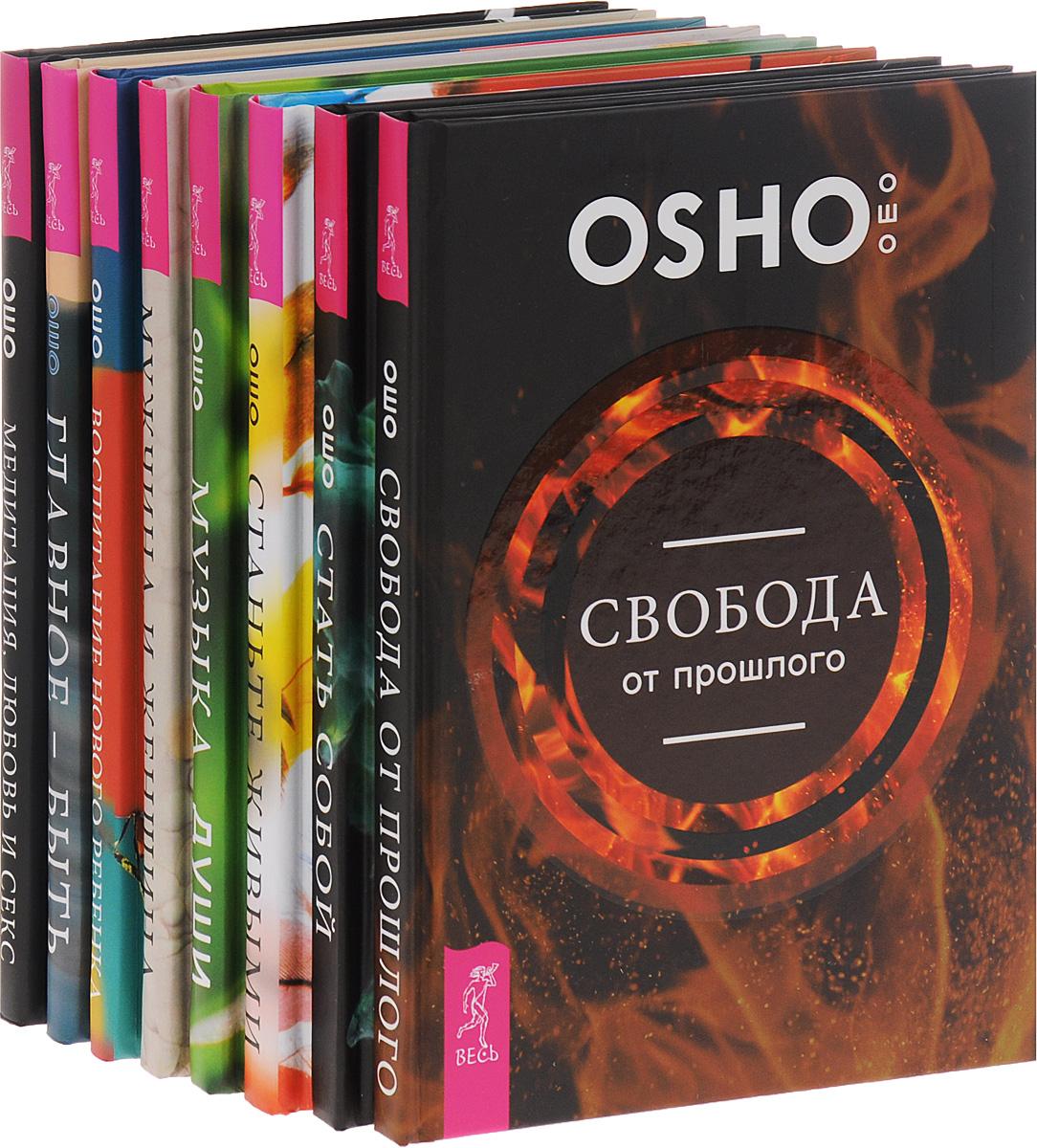 Ошо Уроки жизни (комплект из 8 книг) анна берсенев серия мужчина и женщина комплект из 8 книг