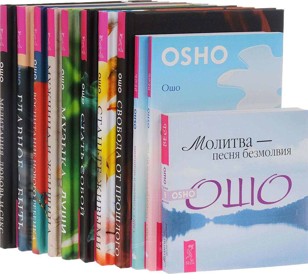 Уроки жизни (комплект из 11 книг). Ошо