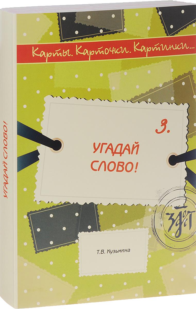 Т. В. Кузьмина Угадай слово!