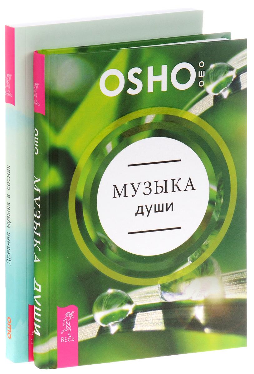 Osho Музыка души. Древняя музыка в соснах (комплект из 2 книг)