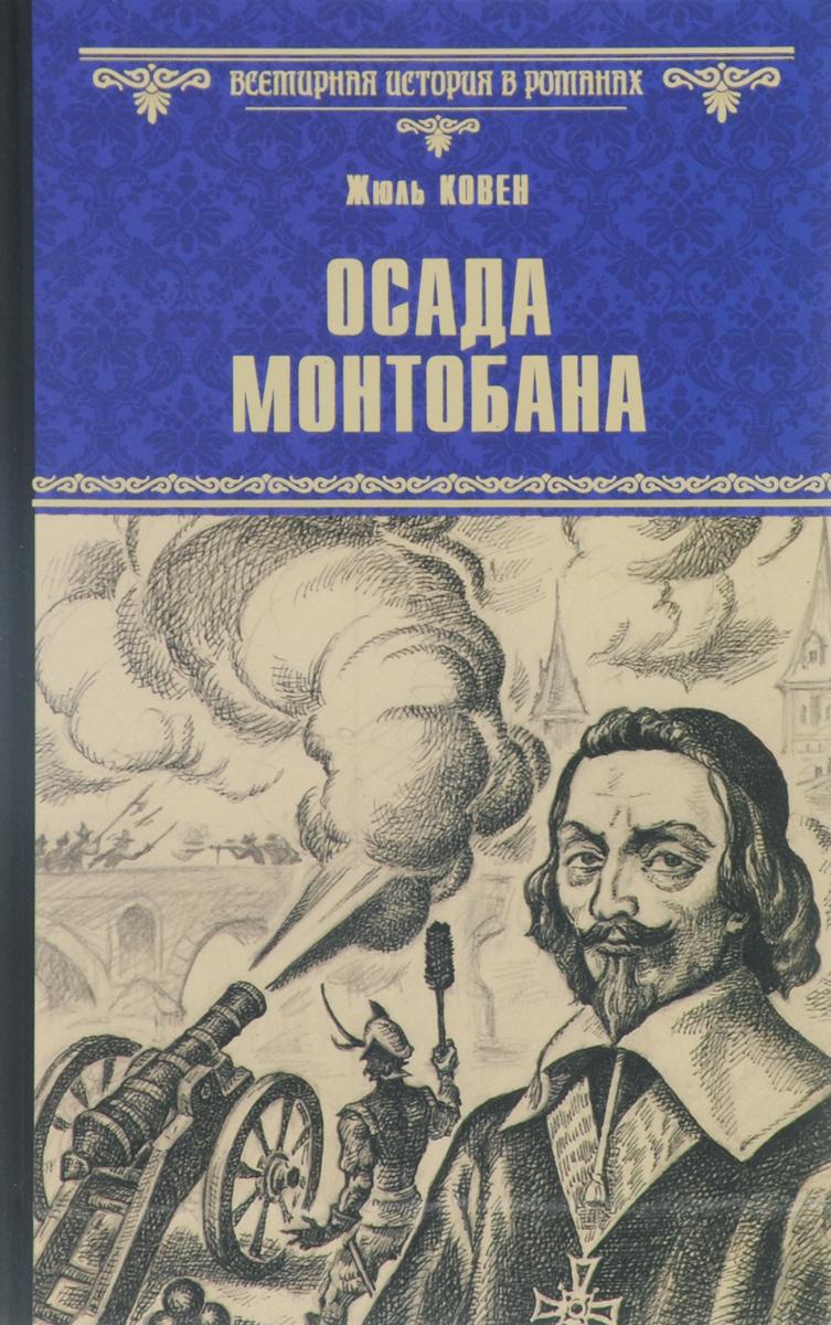 Жюль Ковен Осада Монтобана осада монтобана