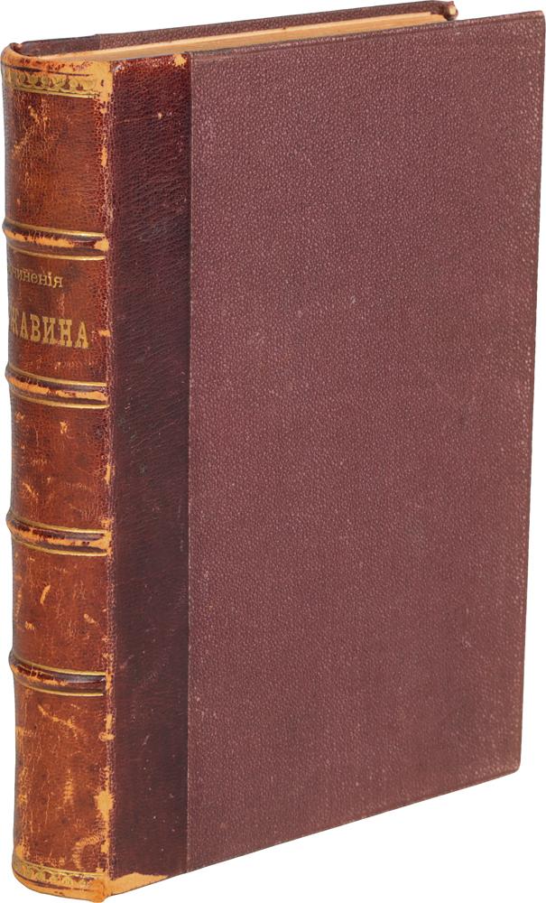 Сочинения Державина, с объяснительными примечаниями. В 4 томах, в 1 книге