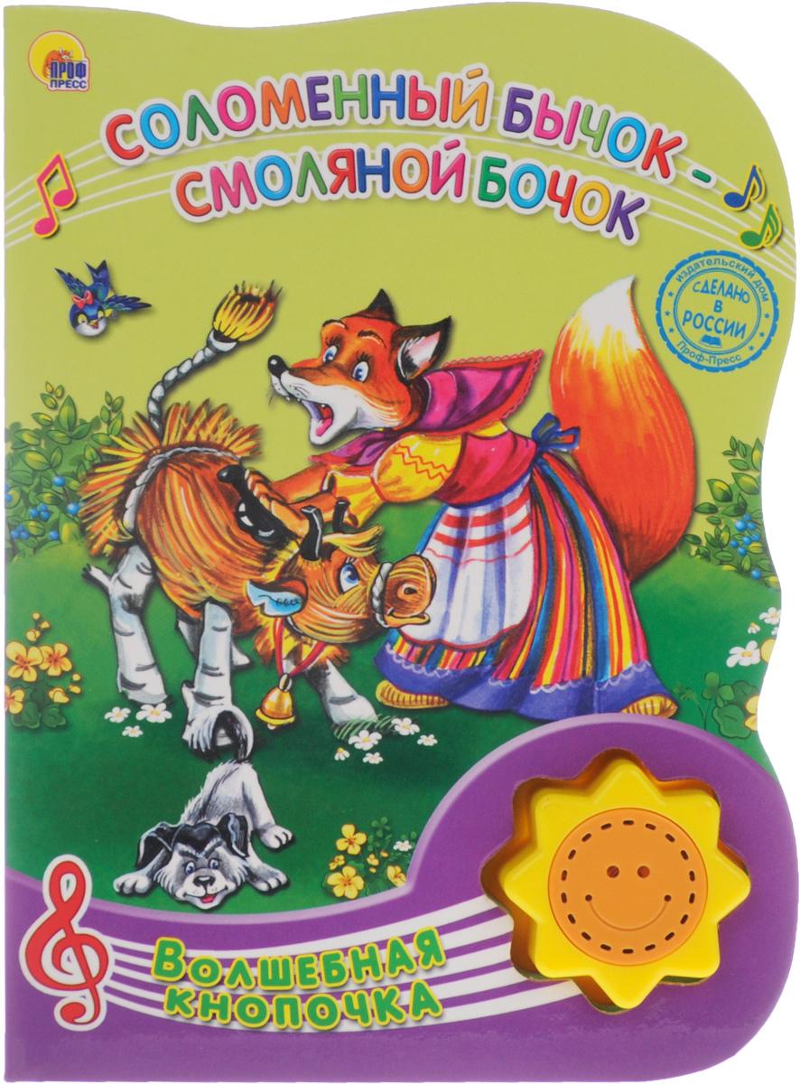 Соломенный бычок – смоляной бочок. Книжка-игрушка книжки картонки росмэн волшебная снежинка новогодняя книга