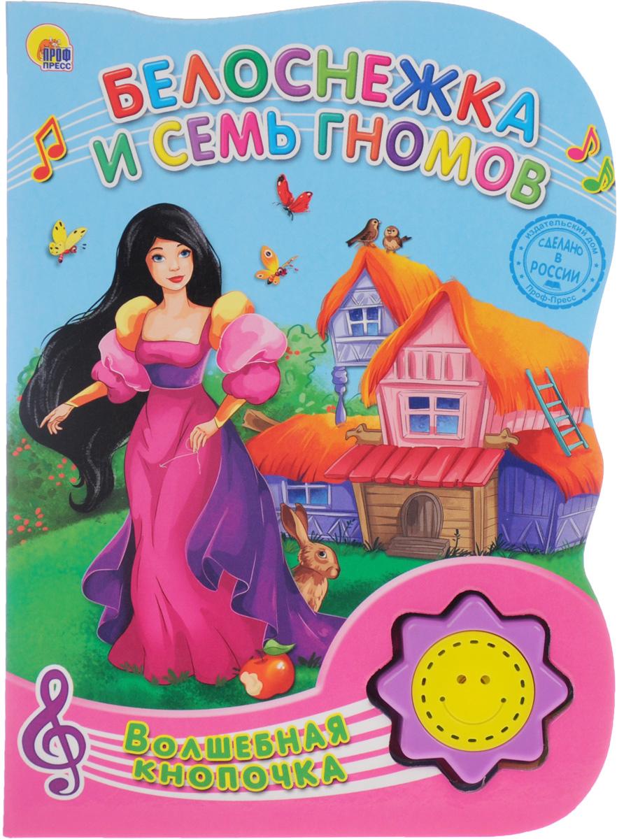 Белоснежка и семь гномов. Книжка-игрушка песенки для малышей книжка игрушка