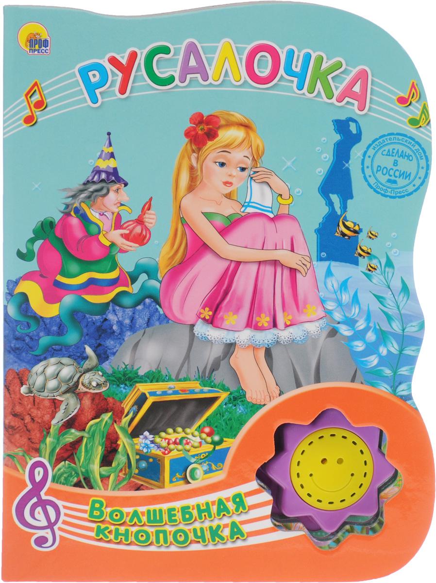 Русалочка. Книжка-игрушка книжки картонки росмэн волшебная снежинка новогодняя книга