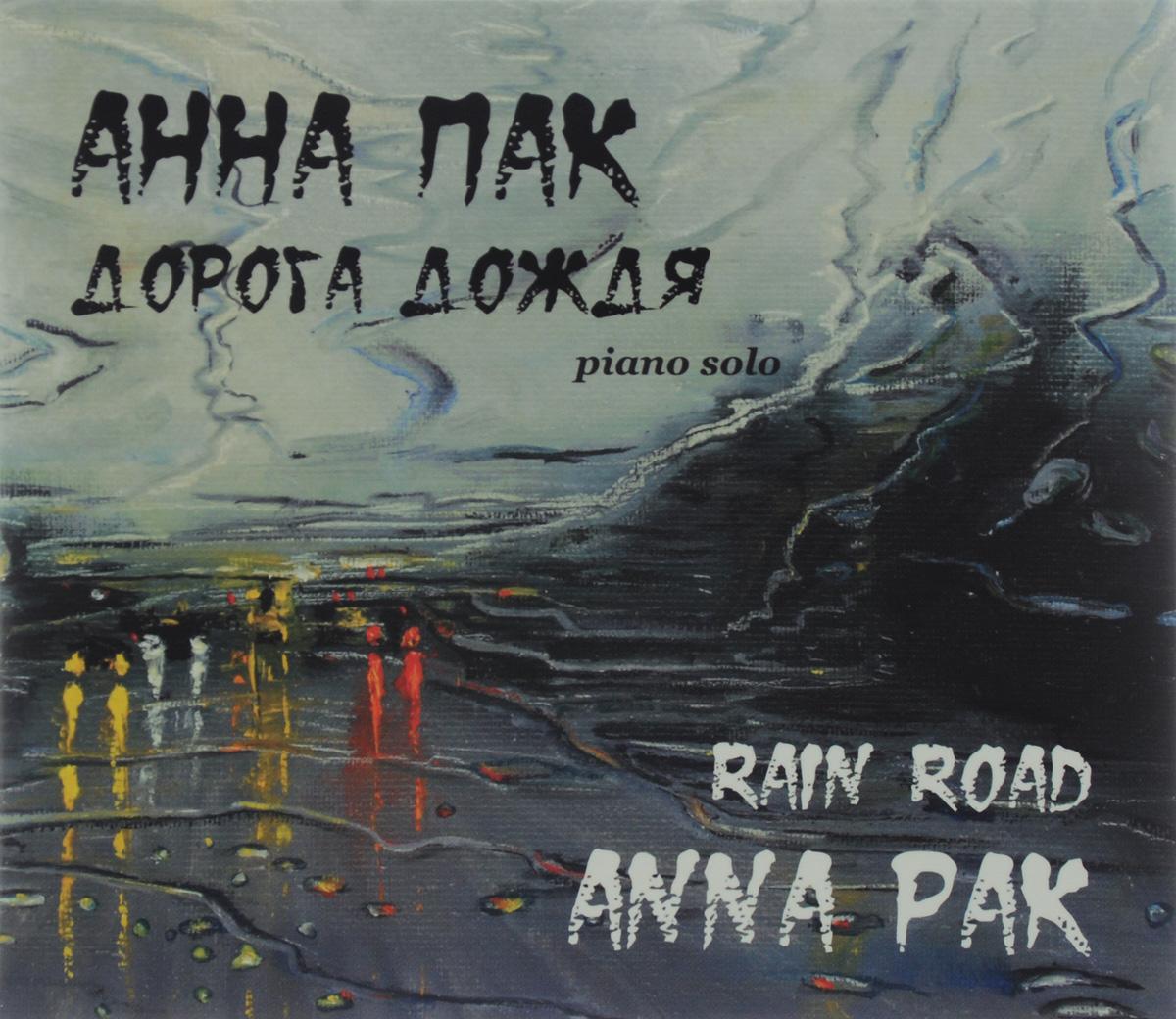 Анна Пак Анна Пак. Дорога дождя анна кальви köln