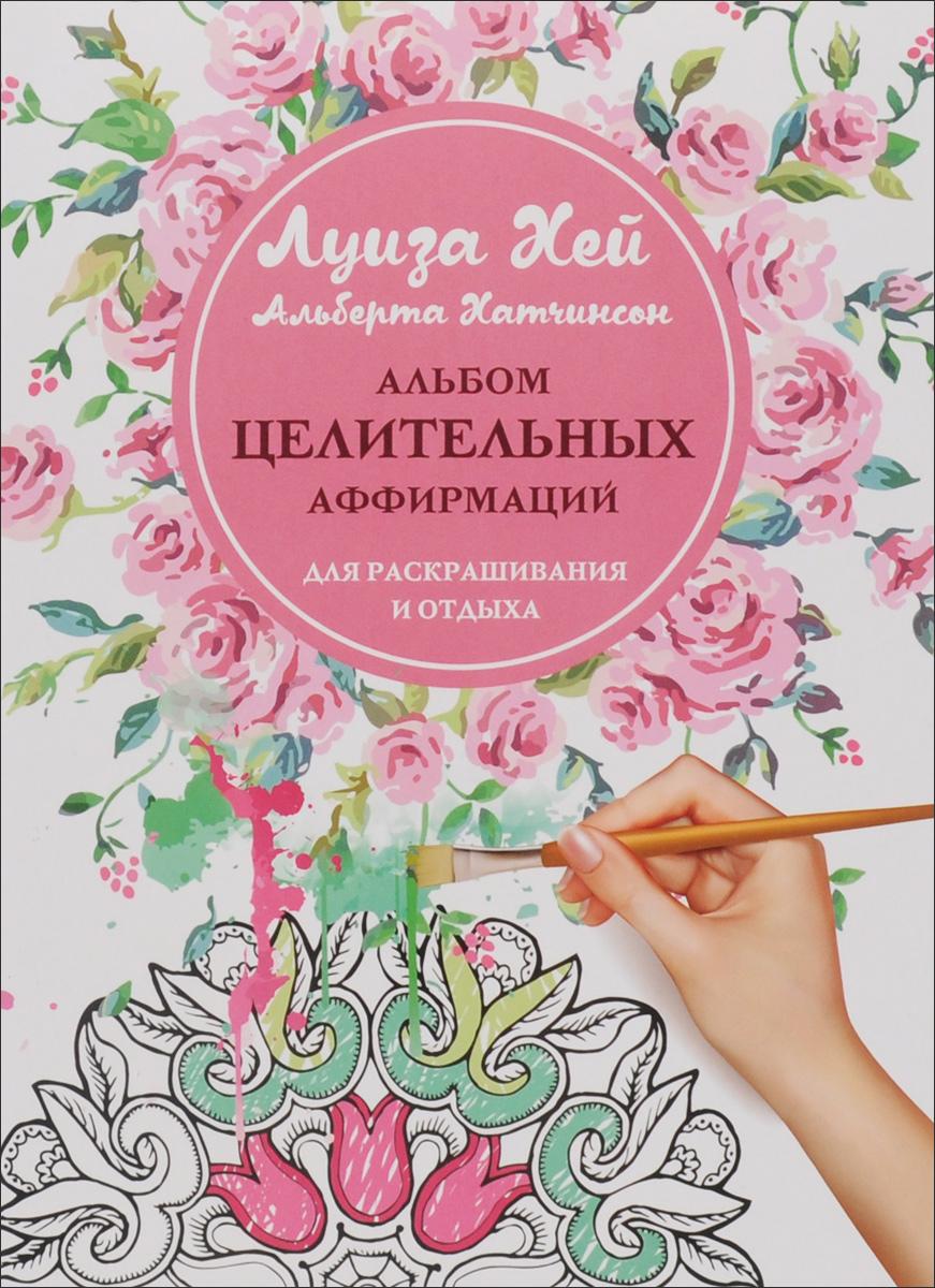 Луиза Хей Альбом целительных аффирмаций для раскрашивания  отдыха
