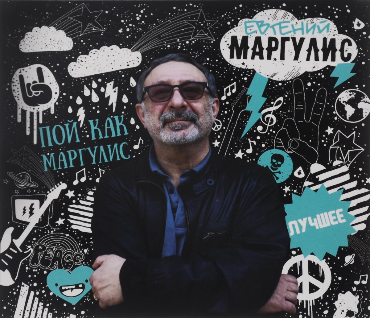 Евгений Маргулис Евгений Маргулис. Пой как Маргулис евгений маргулис 2017 06 08t20 30