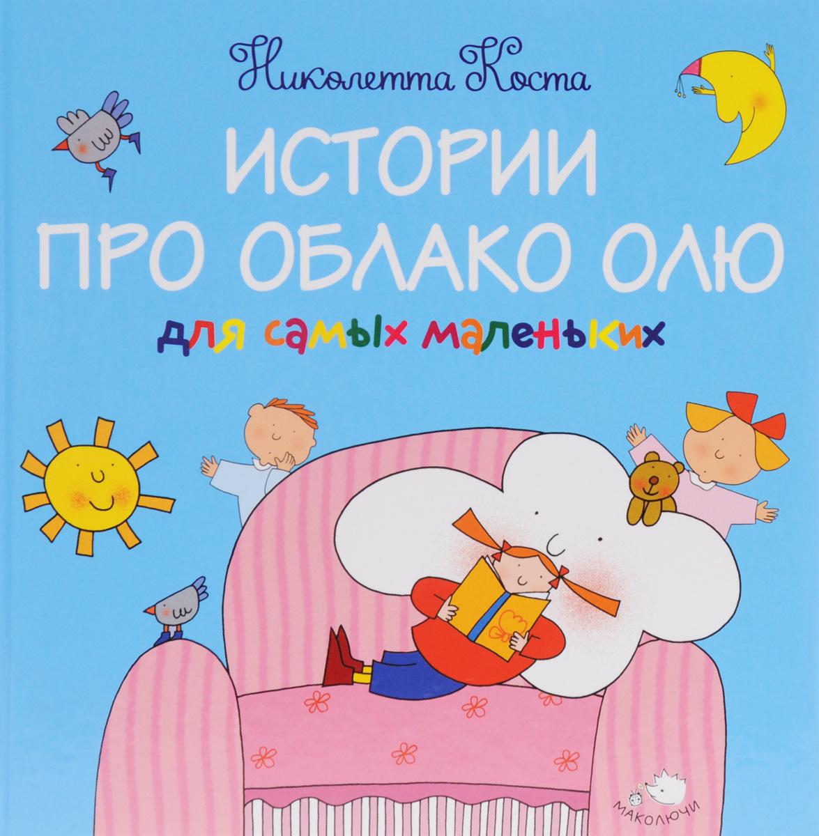 Истории про Облако Олю для самых маленьких. Николетта Коста