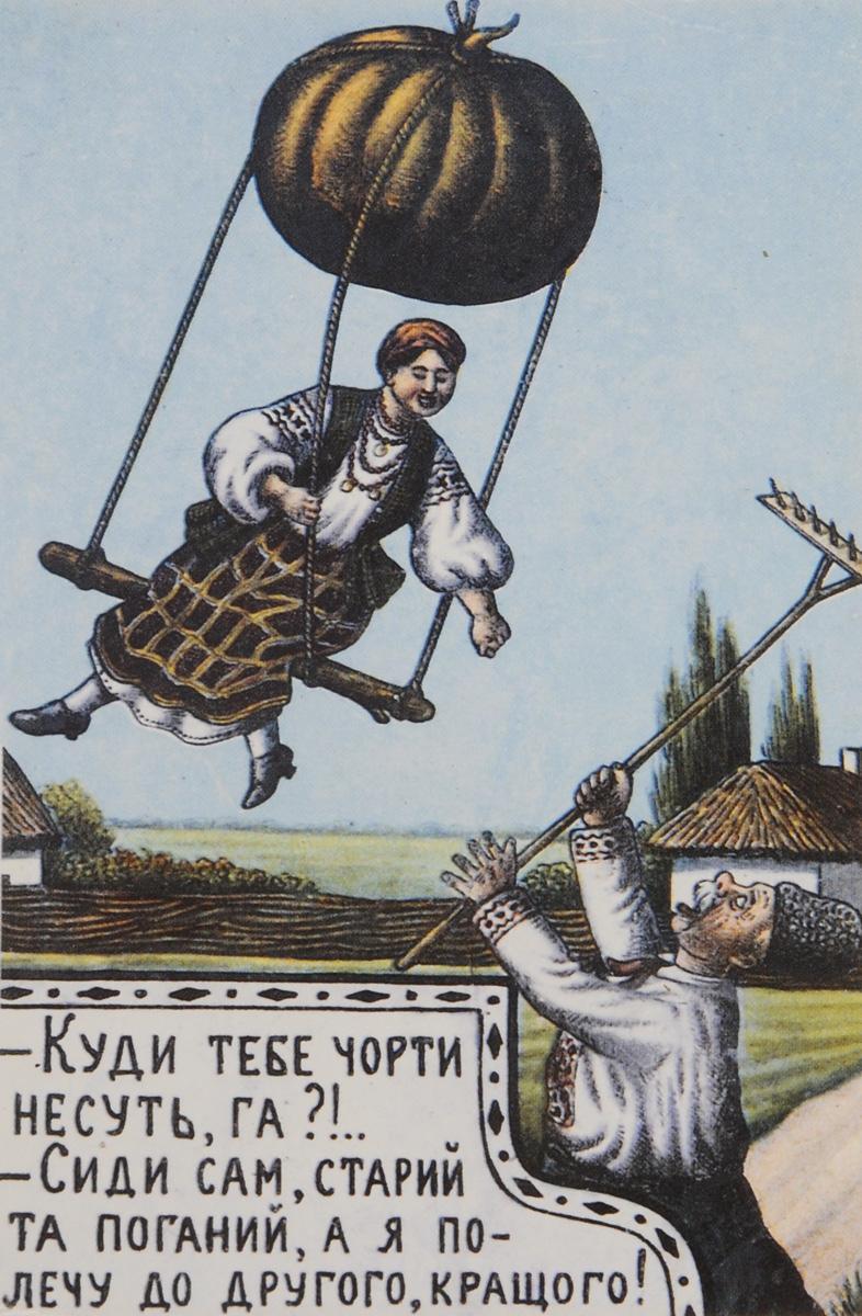 Украинский юмор начала ХХ века (набор из 10 открыток) ирина круглова максим китаев хеллоу хуман набор из 12 открыток