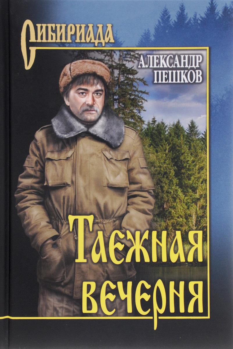 Александр Пешков Таежная вечерня лихачев д пер повесть временных лет