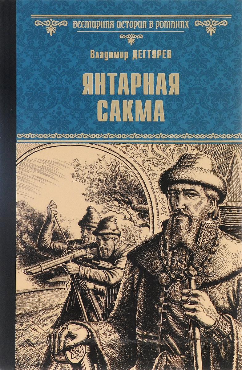 Владимир Дегтярев Янтарная сакма