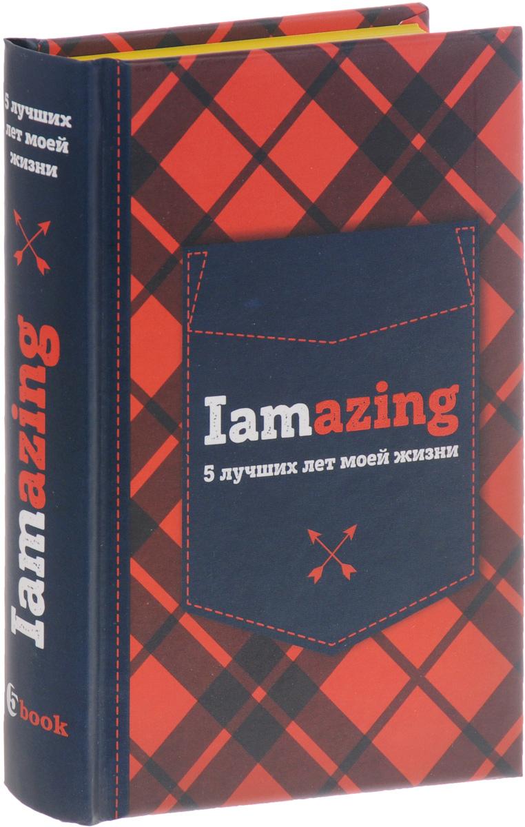 Iamazing. 5 лучших лет моей жизни книги эксмо пятибук iamazing 5 лучших лет моей жизни