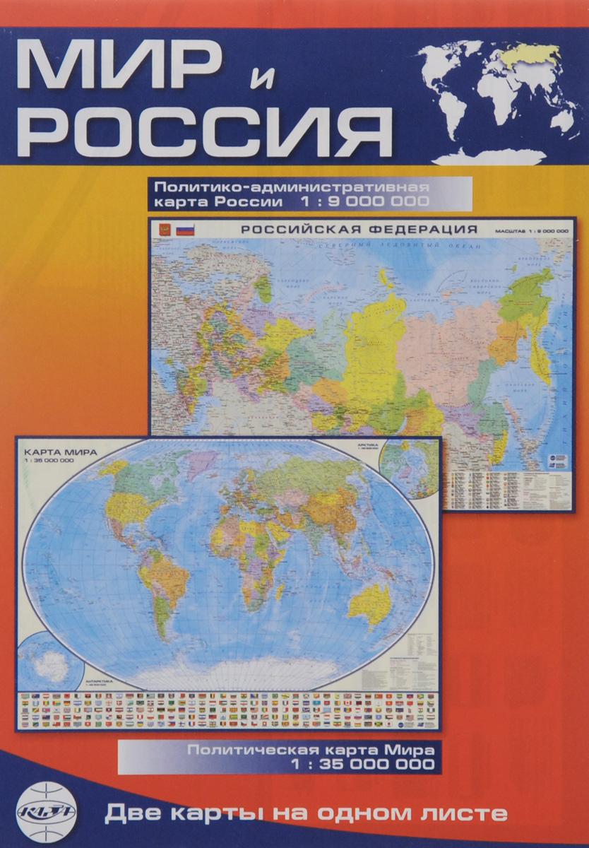 Мир и Россия. Политико-административная карта России. Политическая карта мира недорого