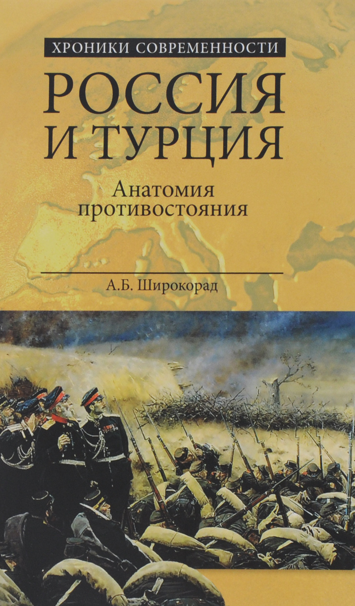 А. Б. Широкорад Россия и Турция. Анатомия противостояния