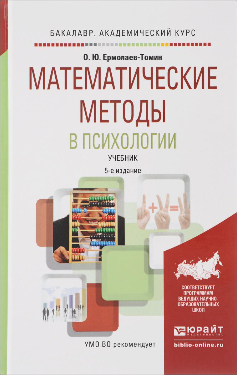 Математические методы в психологии. Учебник