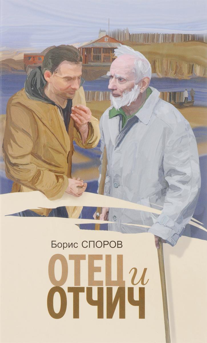 Борис Споров Отец и Отчич борис споров федор