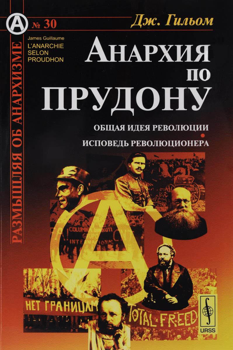 Дж. Гильом Анархия по Прудону