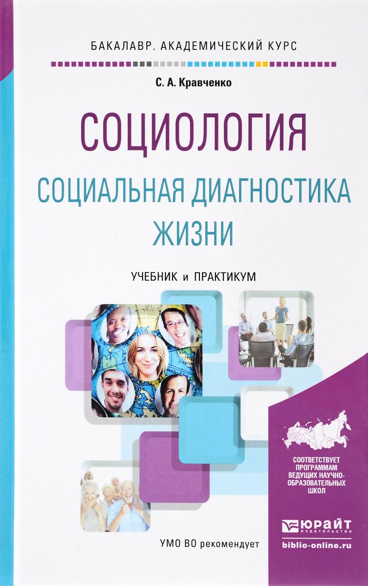 Социология. Социальная диагностика жизни. Учебник и практикум