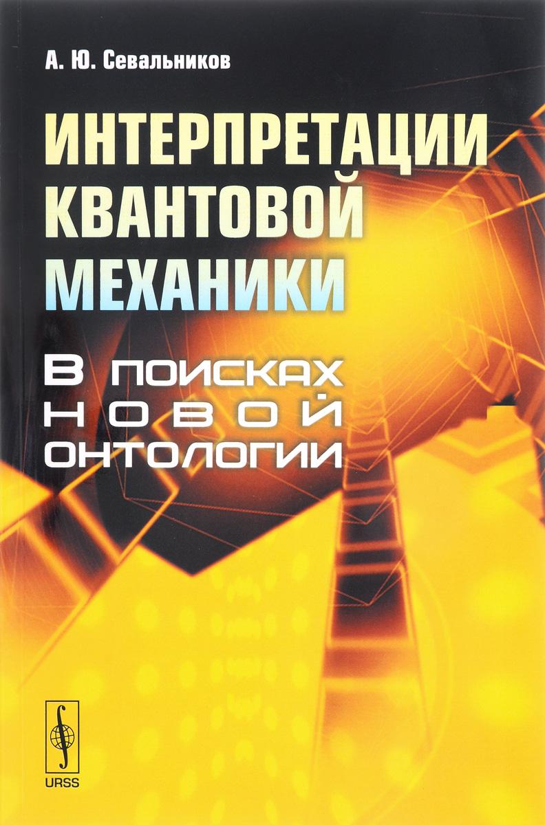 А. Ю. Севальников Интерпретации квантовой механики. В поисках новой онтологии смык а луи де бройль 1892 1987 один из первооткрывателей квантовой механики