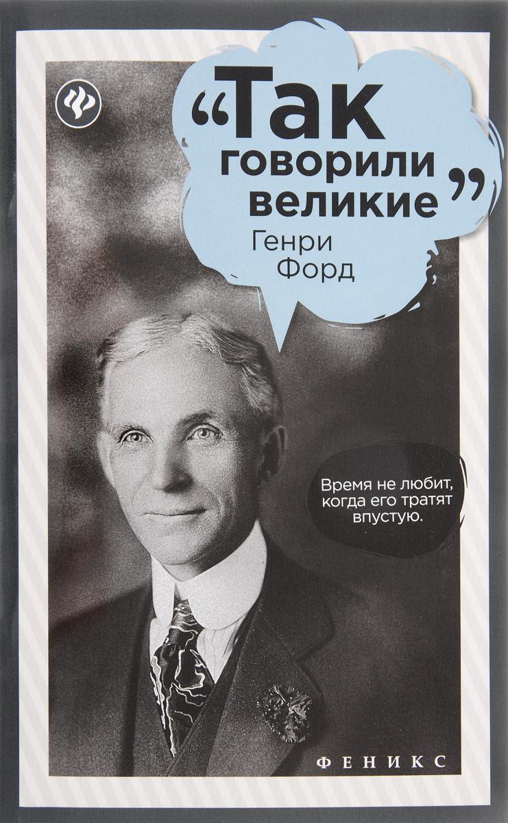 Так говорил Генри Форд