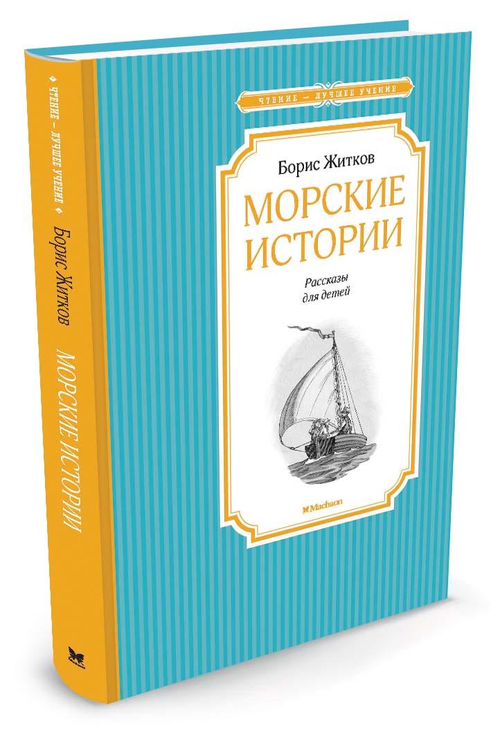 Борис Житков Морские истории борис житков борис житков рассказы о животных