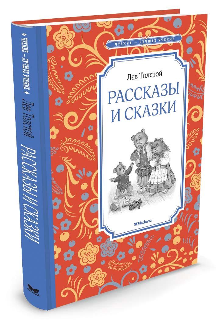 Лев Толстой. Рассказы и сказки