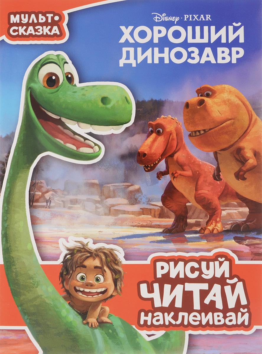 Хороший динозавр. Рисуй, читай, наклеивай адидас кеды белые с черными полосками
