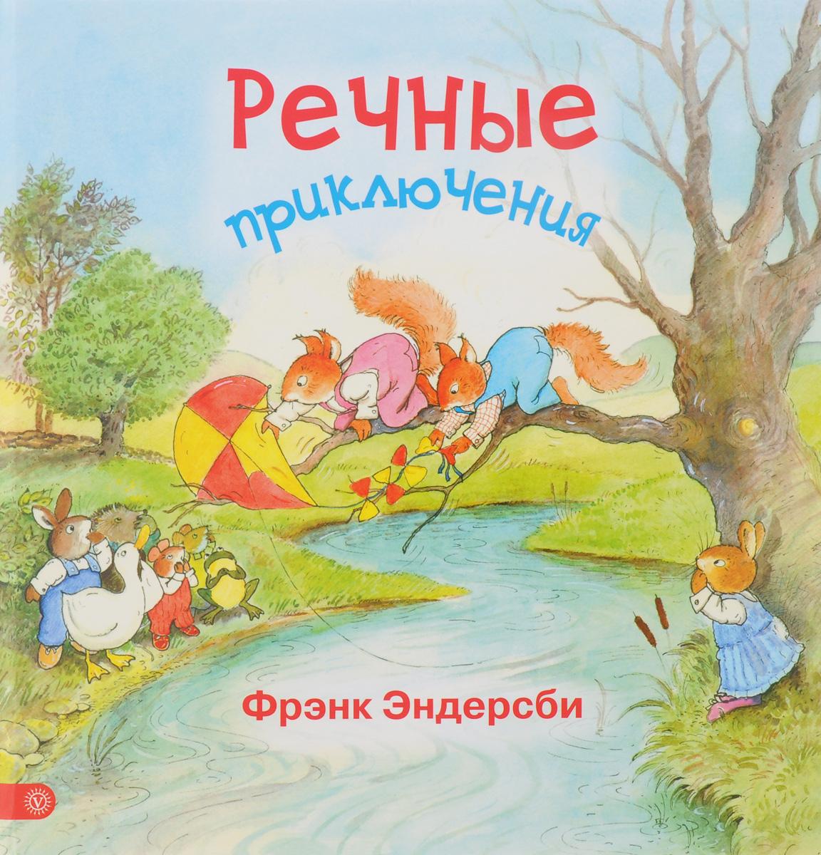 Фрэнк Эндерсби Речные приключения речные приключения