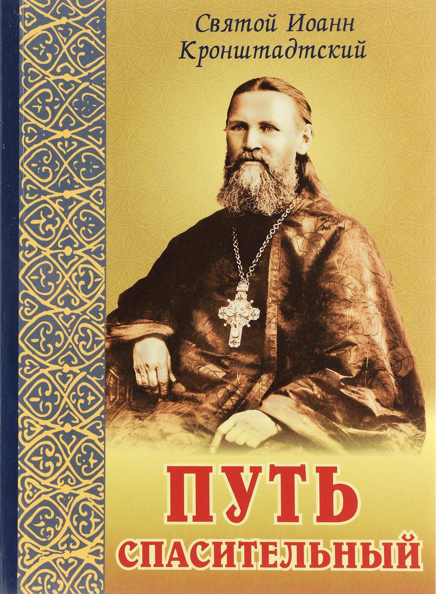 Святой Иоанн Кронштадтский Путь спасительный судакова ирина н иоанн святой из дамаска
