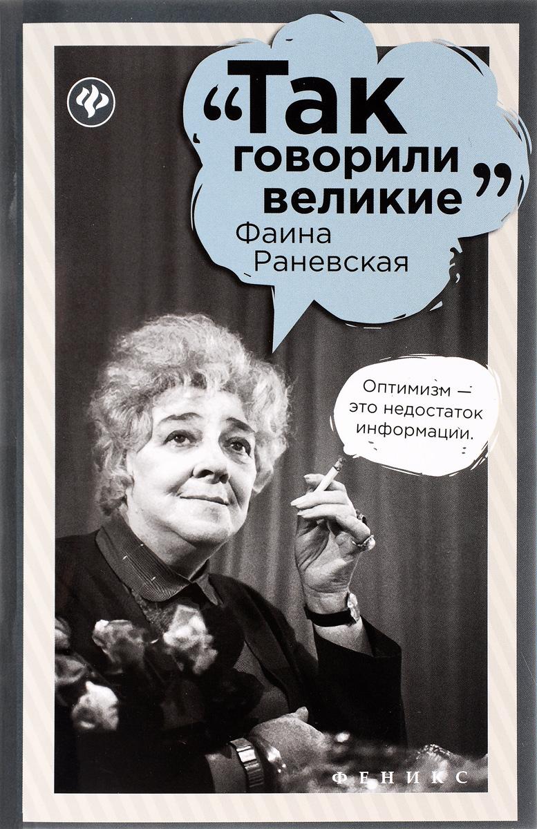 Нино Гогитидзе Фаина Раневская актерское мастерство для взрослых 1 занятие в группе