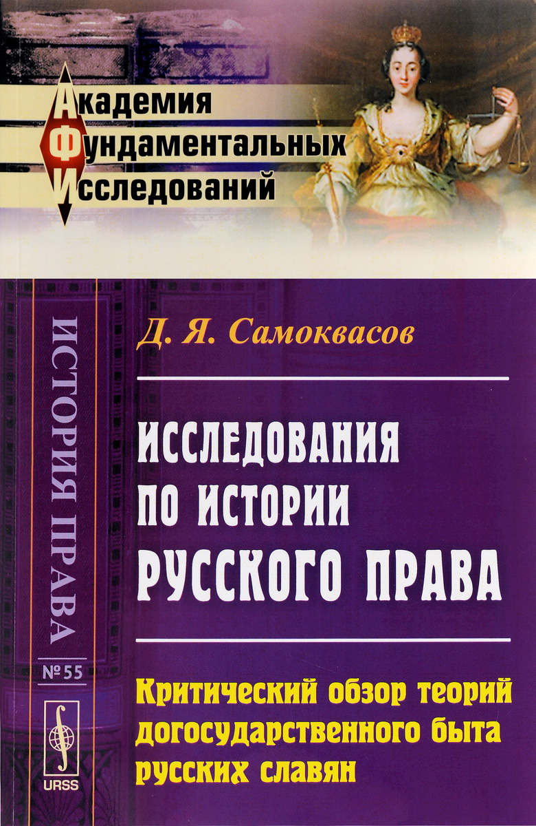Исследования по истории русского права. Критический обзор теорий догосударственного быта русских славян