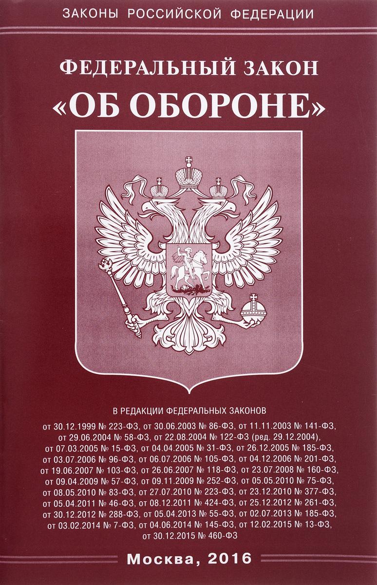 Федеральный закон Об обороне ISBN: 978-5-370-03893-8, 978-5-386-09286-3