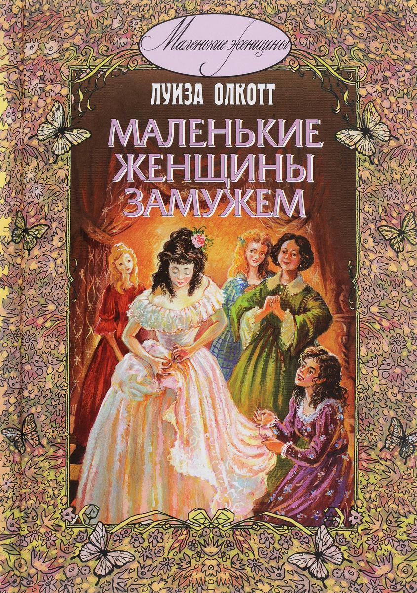 Луиза мэй олкотт – скачать книги бесплатно в epub, fb2, rtf, mobi.