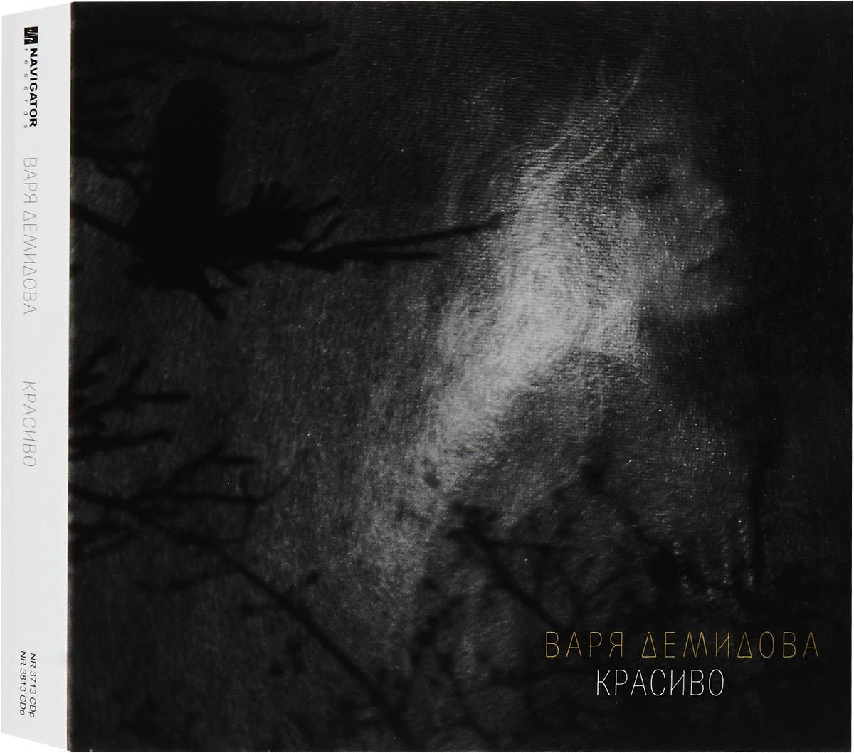 Варя Демидова. Красиво (2 CD)