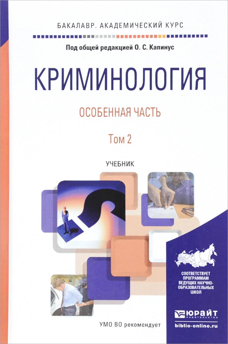 Криминология. Особенная часть. В 2 томах. Том 2. Учебник
