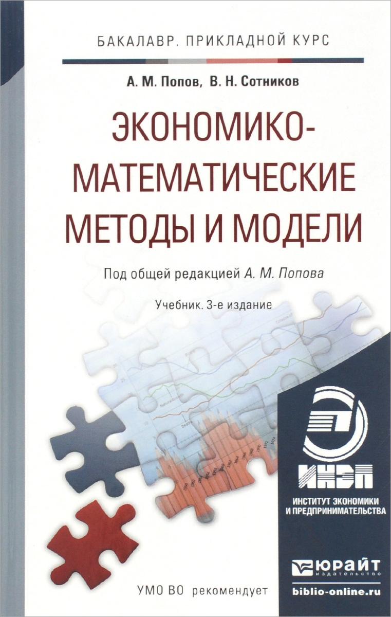 А. М. Попов, В. Н. Сотников Экономико-математические методы и модели. Учебник а м попов в н сотников теория вероятностей и математическая статистика учебник