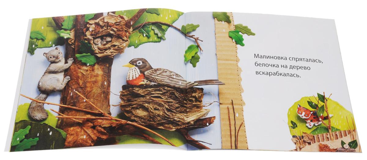 Котенок и лето Иллюстрации для этой книги были созданы с использованием глины...