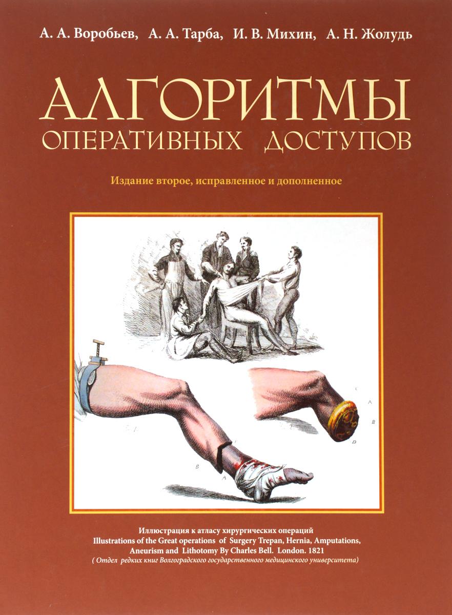 А. Воробьев, Тарба, И. В. Михин, Н. Жолудь Алгоритмы оперативных доступов