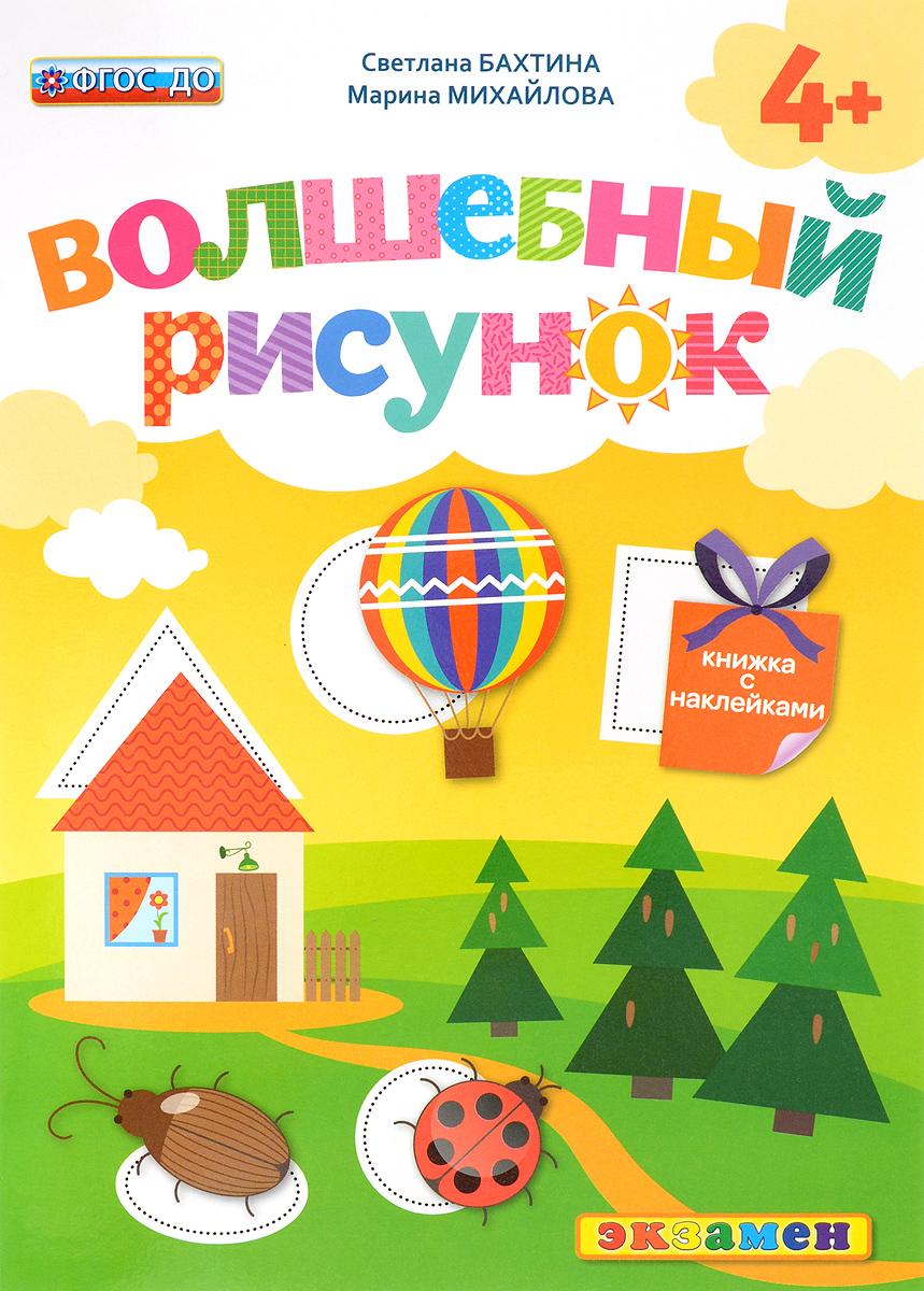 Светлана Бахтина, Марина Михайлова Волшебный рисунок. Книжка с наклейками. 4+