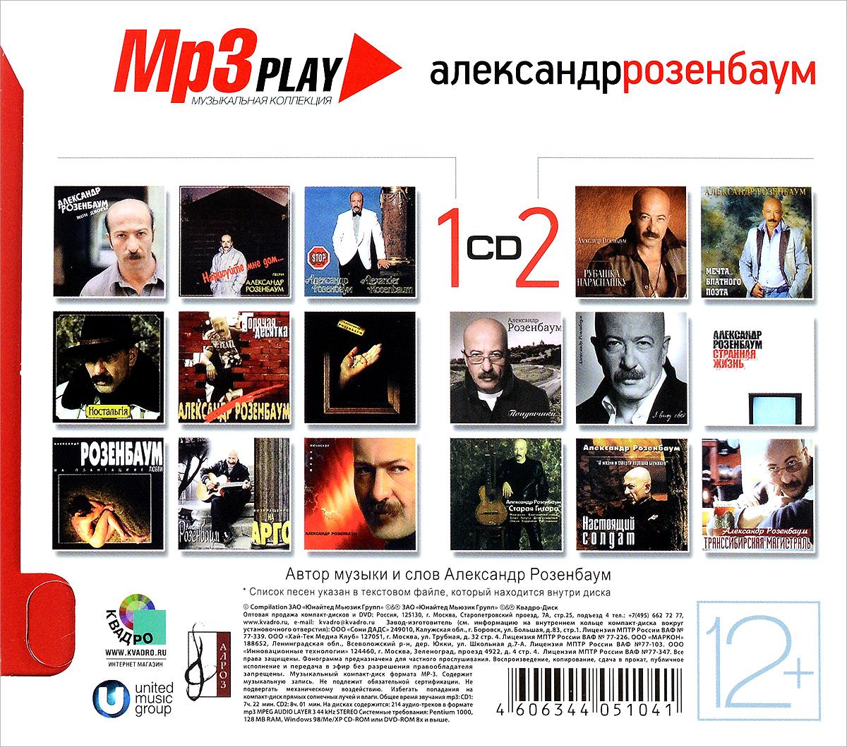 MP3 Play. Александр Розенбаум (mp3)