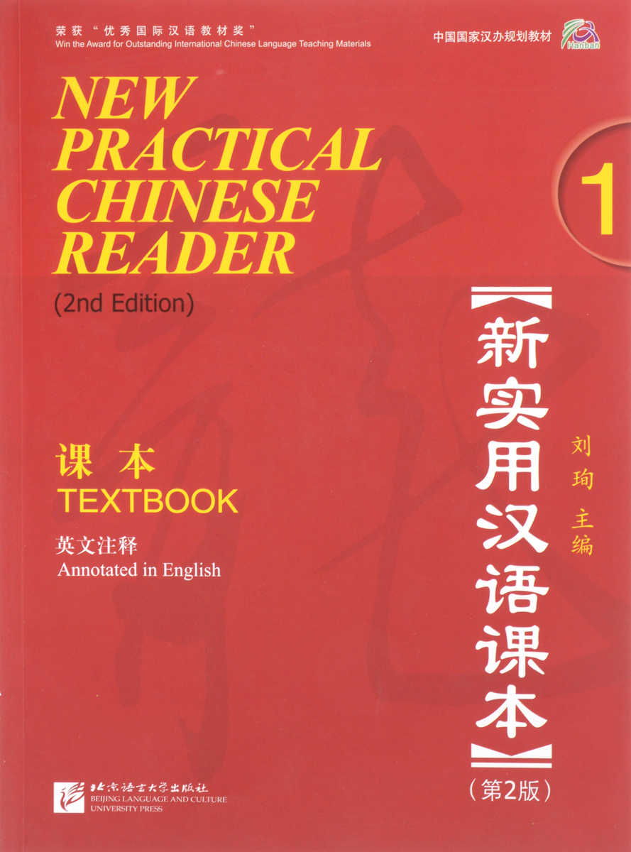New Practical Chinese Reader: Textbook: Volume 1 (аудиокурс MP3) new lone wolf and cub volume 11