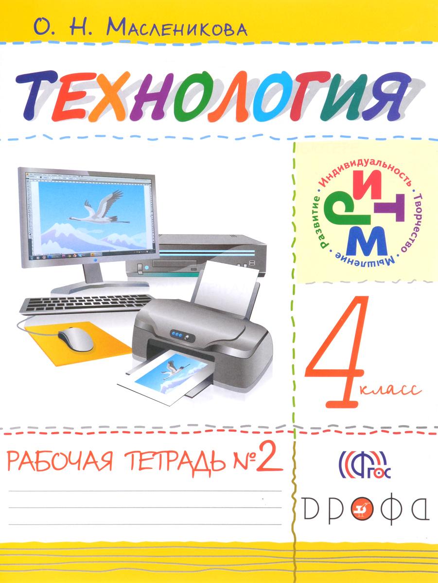 Масленикова О.Н. Технология. 4кл.Рабочая тетрадь.№2 (Масленикова). РИТМ технология 2 класс рабочая тетрадь ритм фгос