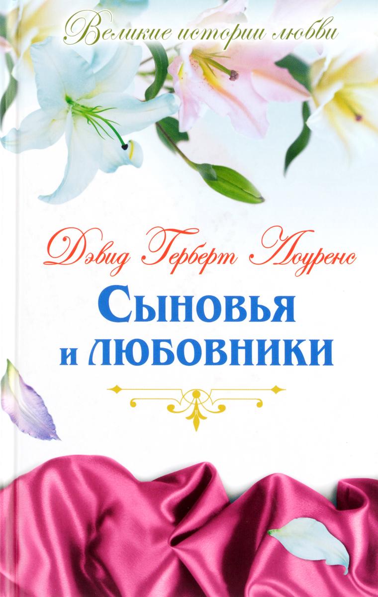 Дэвид Герберт Лоуренс Сыновья и любовники