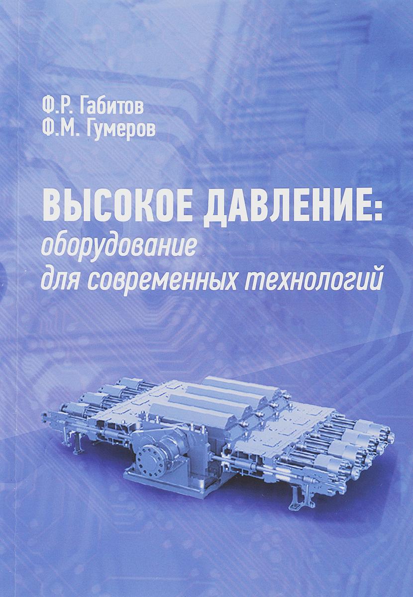 Ф. Р. Габитов, Ф. М. Гумеров Высокое давление. Оборудование для современных технологий а ф шориков экспертная система инвестиционного проектирования