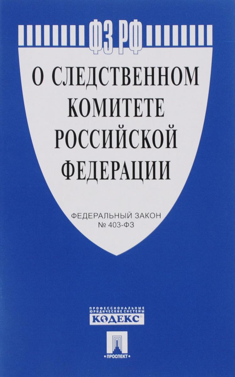 Федеральный закон О Следственном комитете Российской Федерации дегтярева т ред федеральный закон о полиции кодекс поведения полицейского