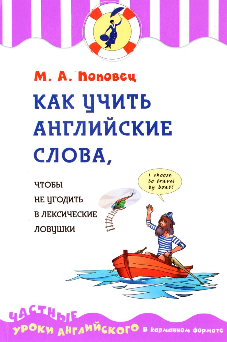 М. А. Поповец Как учить английские слова, чтобы не угодить в лексические ловушки