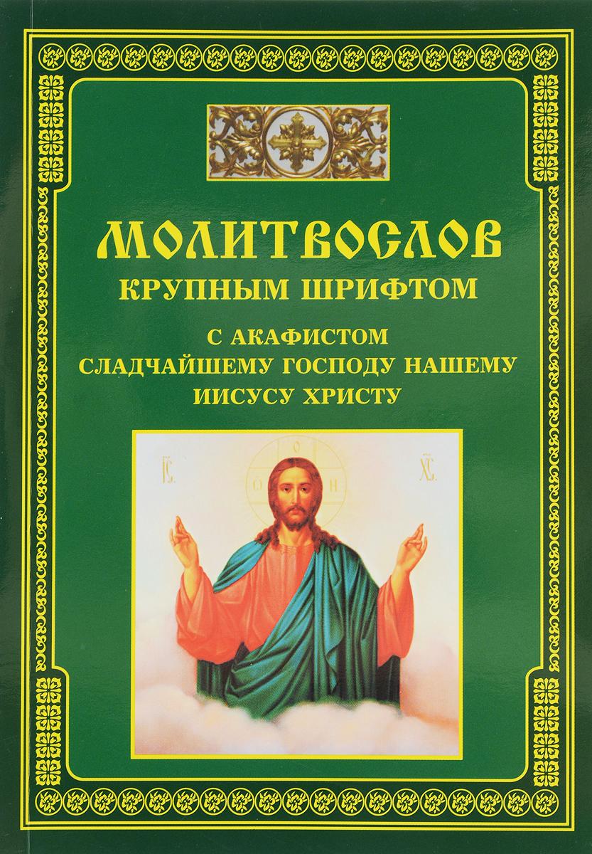 Молитвослов крупным шрифтом с акафистом сладчайшему господу нашему Иисусу Христу г с петров дар воскресшему христу