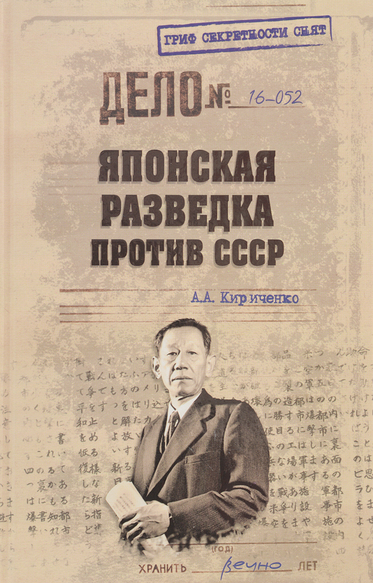 Кириченко А.. ГСС Японская разведка против СССР (12+)