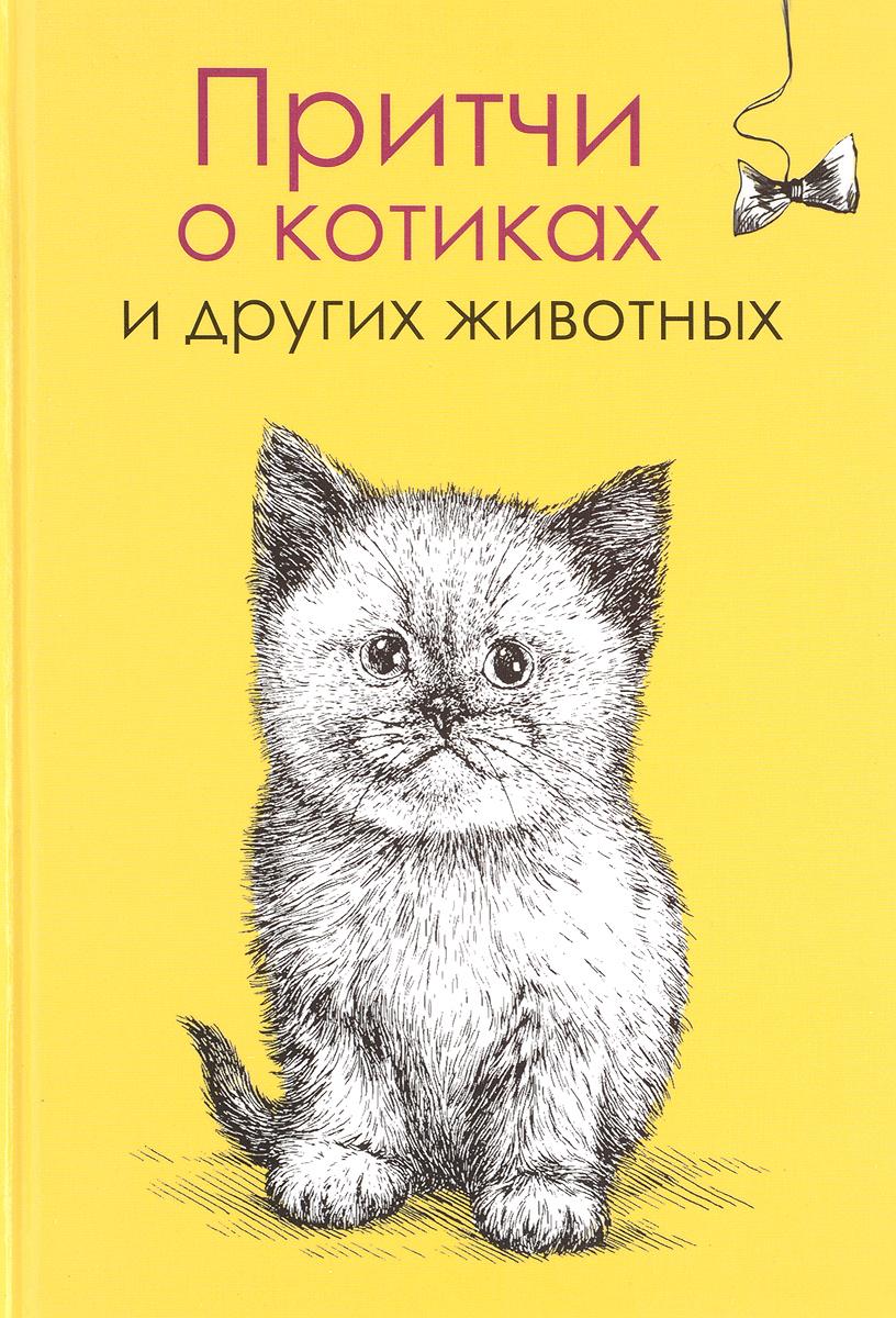 Елена Цымбурская Притчи о котиках и других животных притчи о котиках и других животных